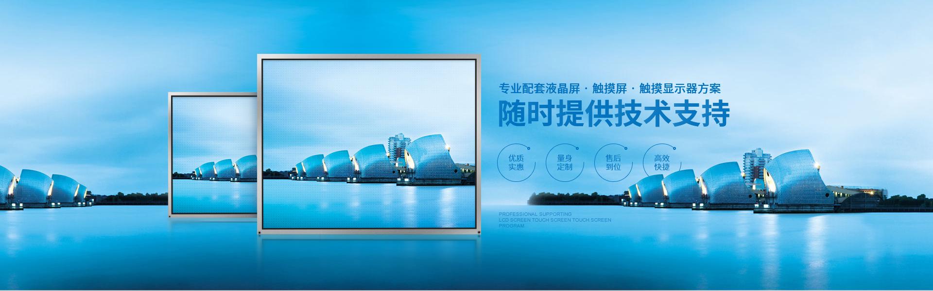 友达 · 奇美 · 京东方中小液晶屏供应商,触摸显示器生产商